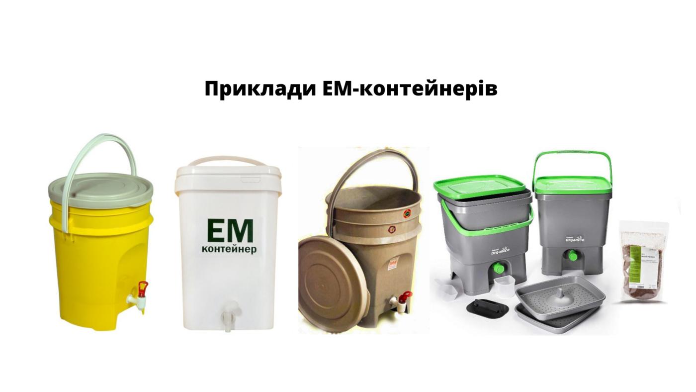 приклади ЕМ-контейнерів