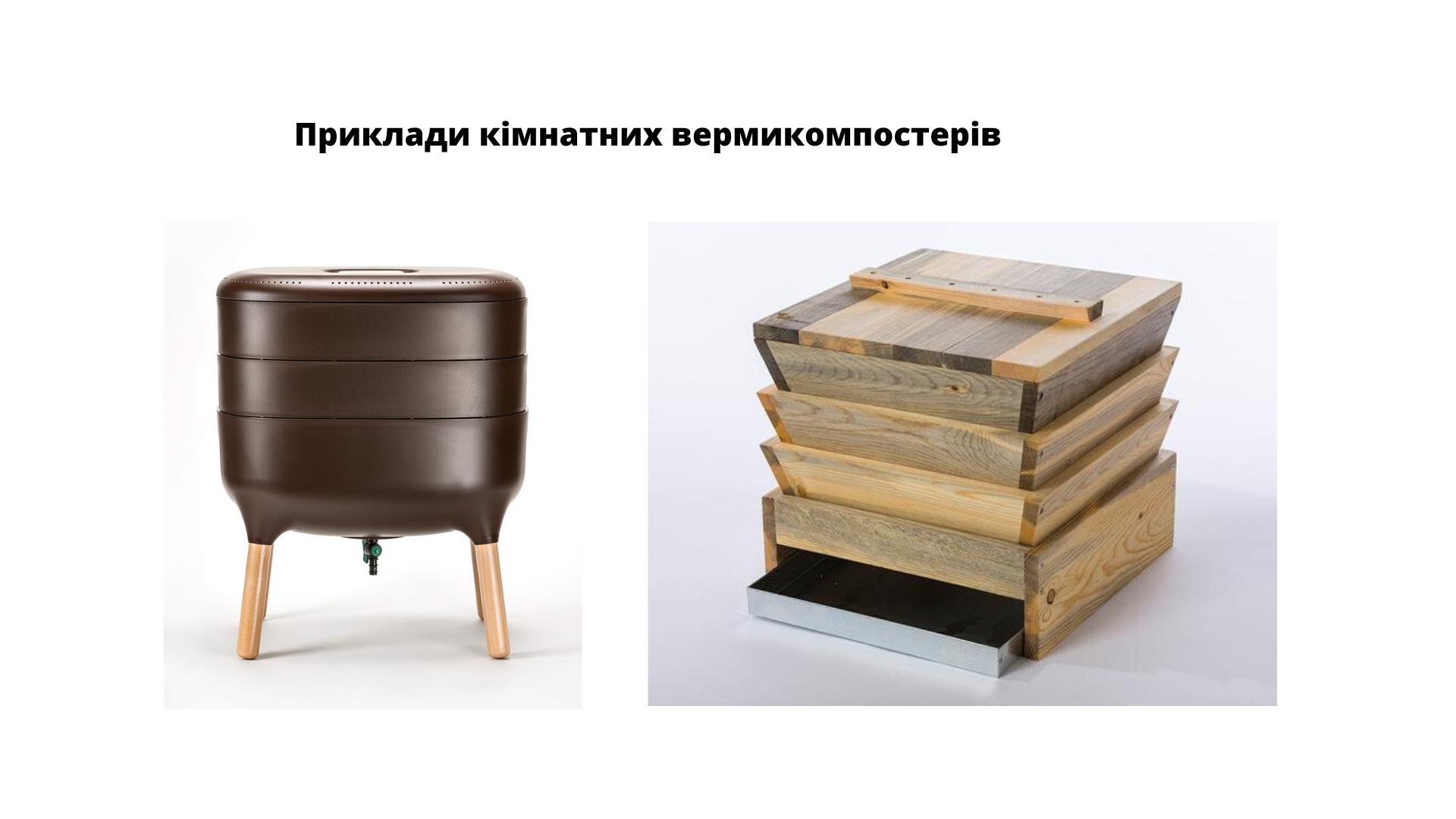 Приклади вермикомпостерів